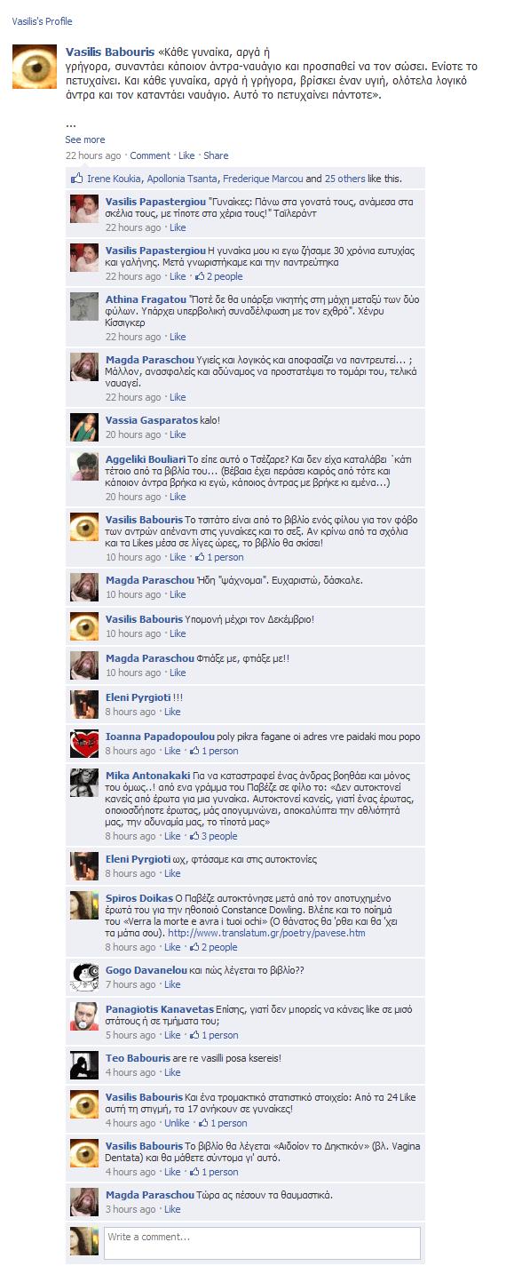 Πρώτη αναφορά για το «Αιδοίον το δηκτικόν» στο facebook.