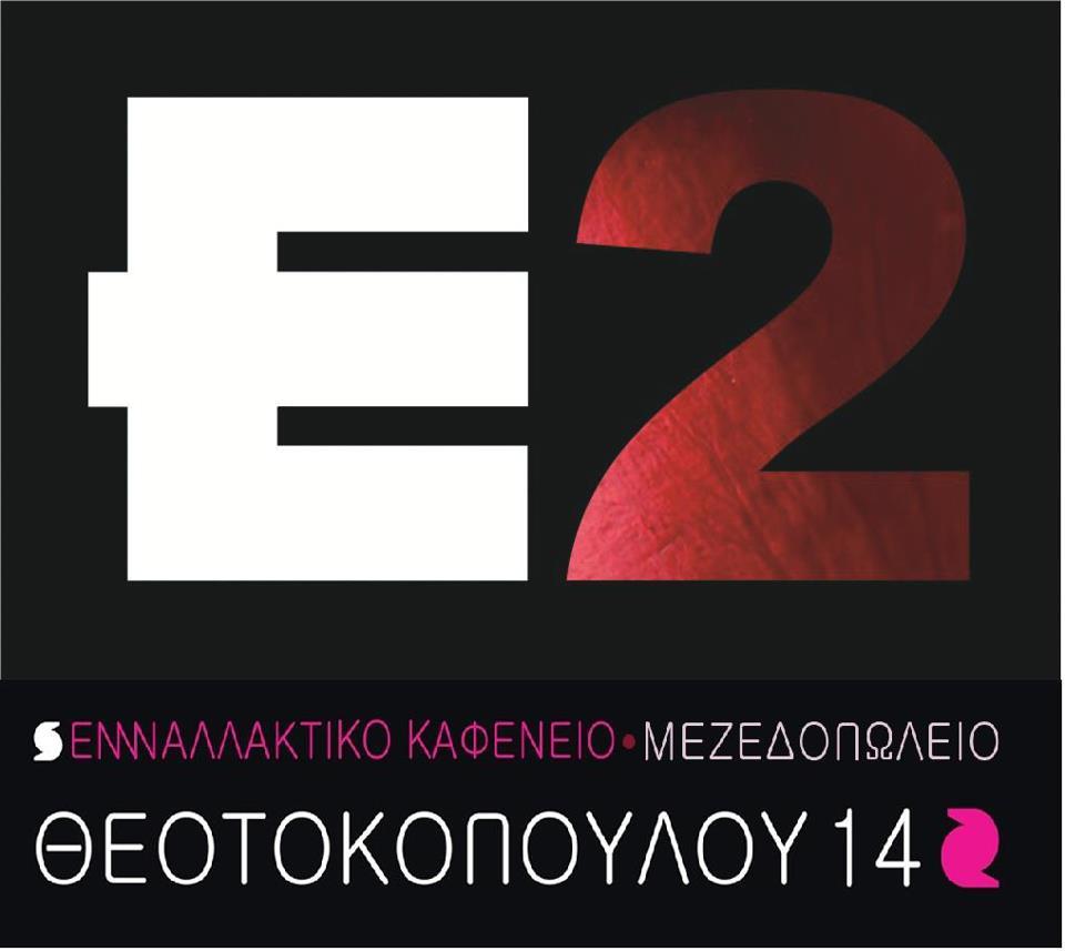 Μν, Ε2, ε, δύο;