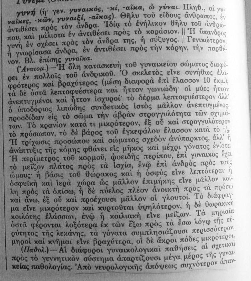 λήμμα γυνή (Σύγχρονος Εγκυκλοπαίδεια Ελευθερουδάκη, 1962)