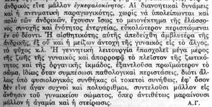 Σύγχρονος Εγκυκλοπαίδεια Ελευθερουδάκη, 1962, λήμμα «γυνή»