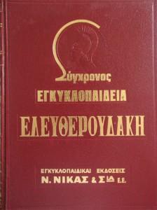 Γυνή (λήμμα από την Εγκυκλοπαίδεια Ελευθερουδάκη)