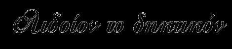 Αιδοίο (αποφθέγματα για γυναίκες)
